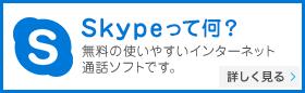 Skypeの使い方