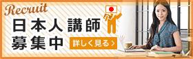 日本人講師募集