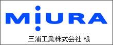 三浦工業株式会社