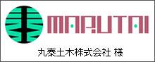 丸泰土木株式会社