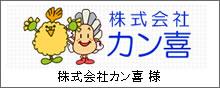 株式会社カン喜
