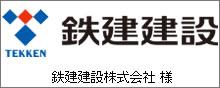 鉄建建設株式会社